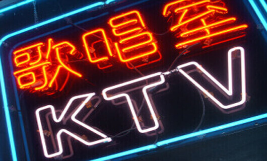 Ktv Club For Sale In Middle Road